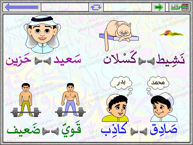حمل الان برنامج حديقه الحروف لتعليم